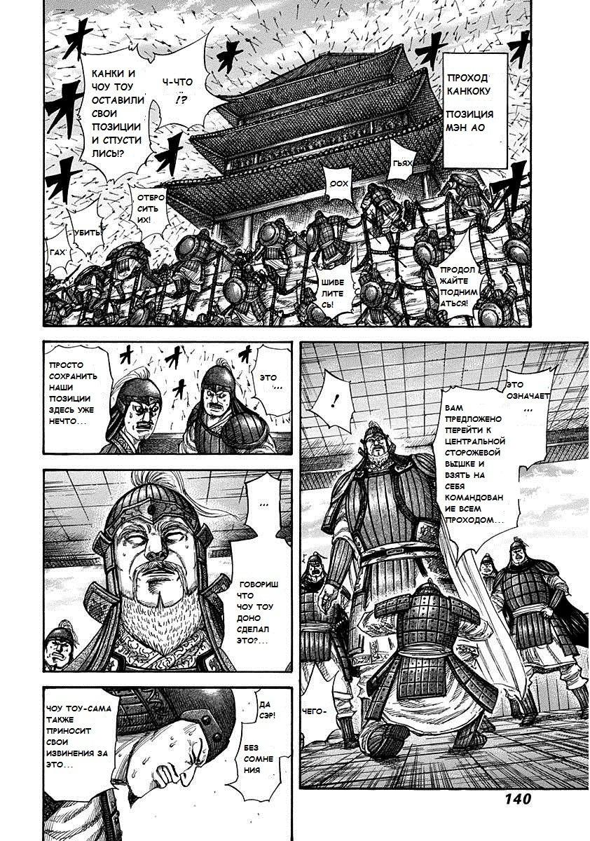 Манга Царство / Kingdom  - Том 28 Глава 302 Страница 7