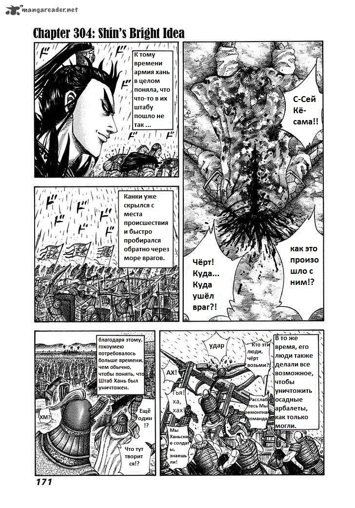 Манга Царство / Kingdom  - Том 28 Глава 304 Страница 1
