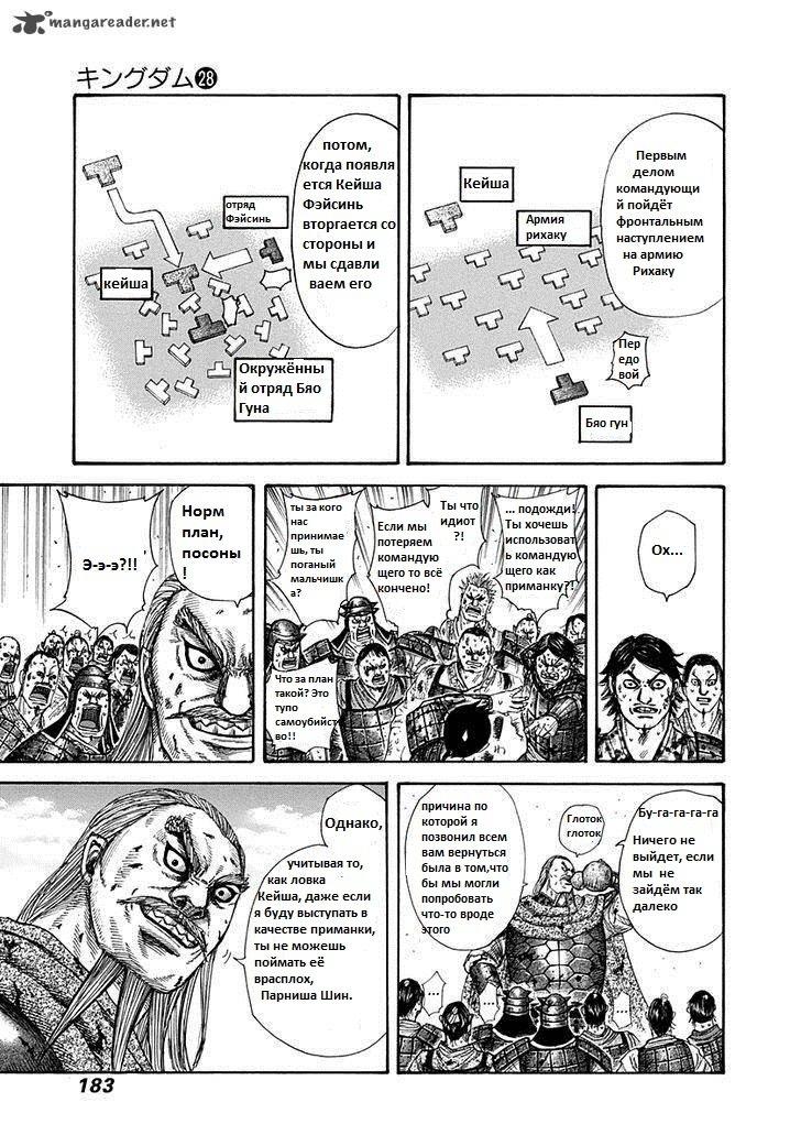 Манга Царство / Kingdom  - Том 28 Глава 304 Страница 12