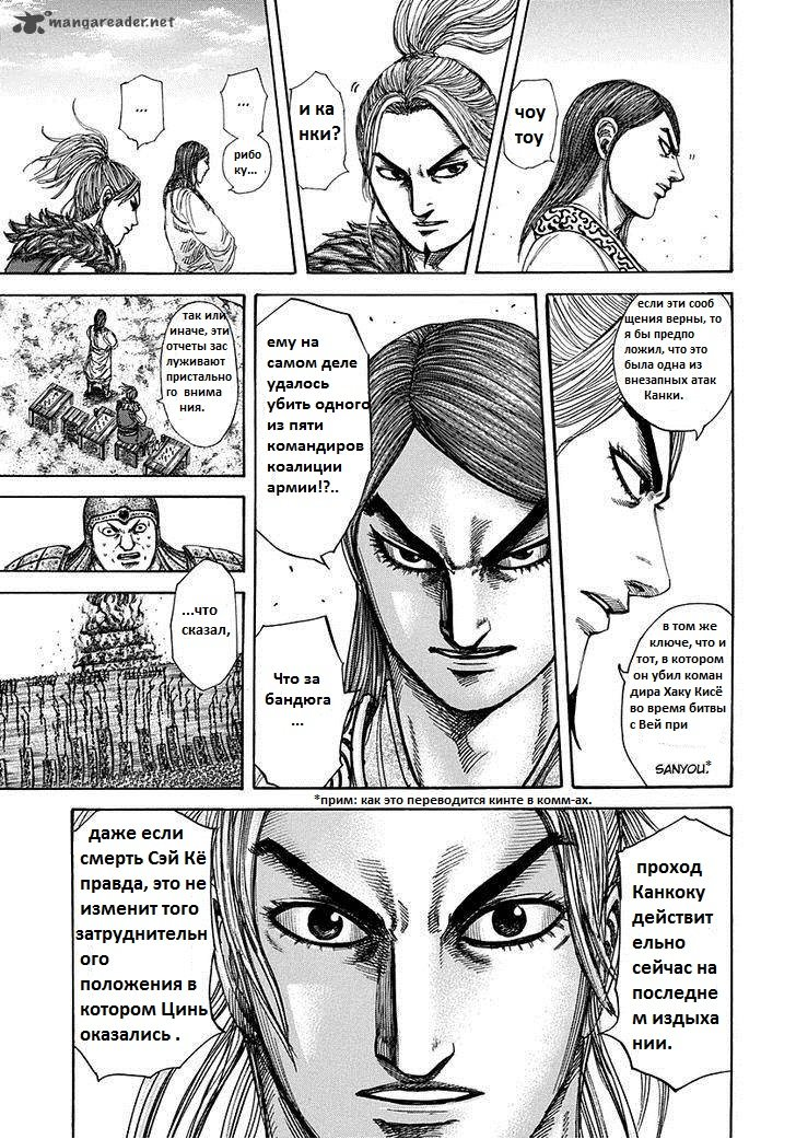 Манга Царство / Kingdom  - Том 28 Глава 304 Страница 4