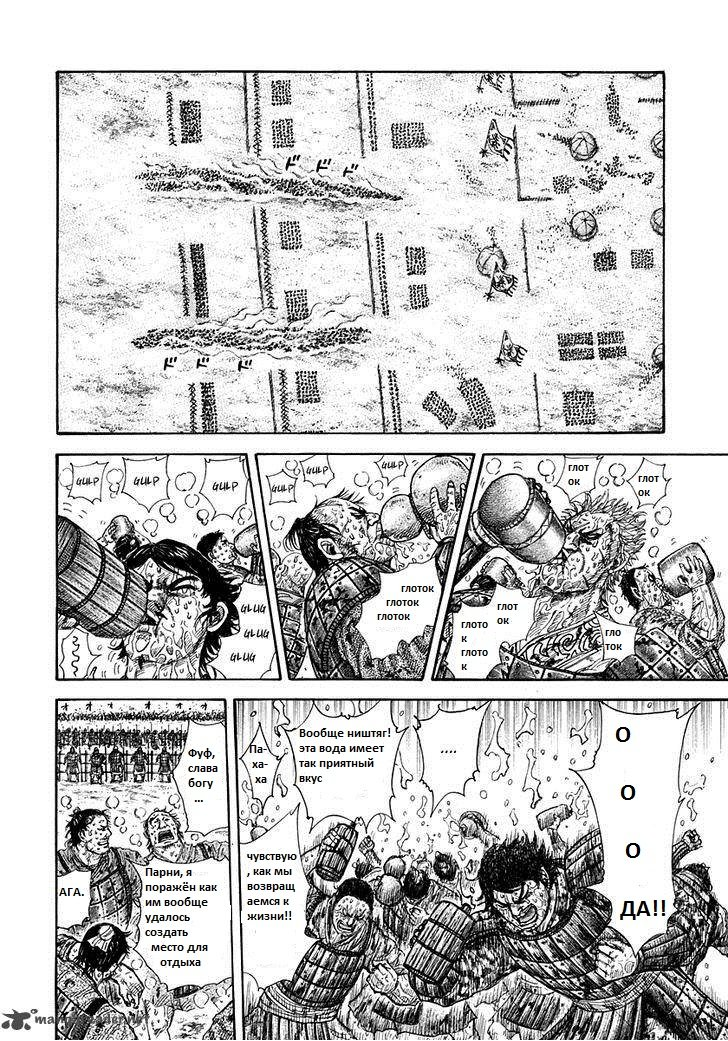 Манга Царство / Kingdom  - Том 28 Глава 304 Страница 7
