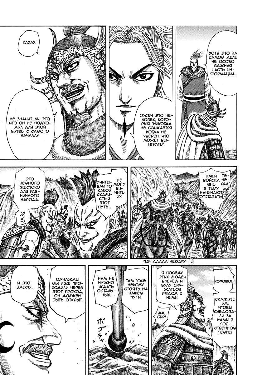 Манга Царство / Kingdom  - Том 28 Глава 305 Страница 11