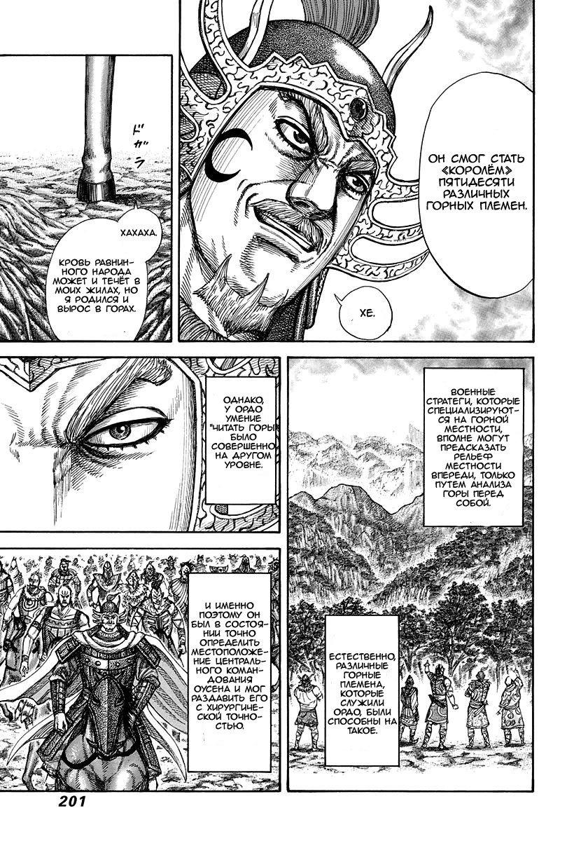 Манга Царство / Kingdom  - Том 28 Глава 305 Страница 13