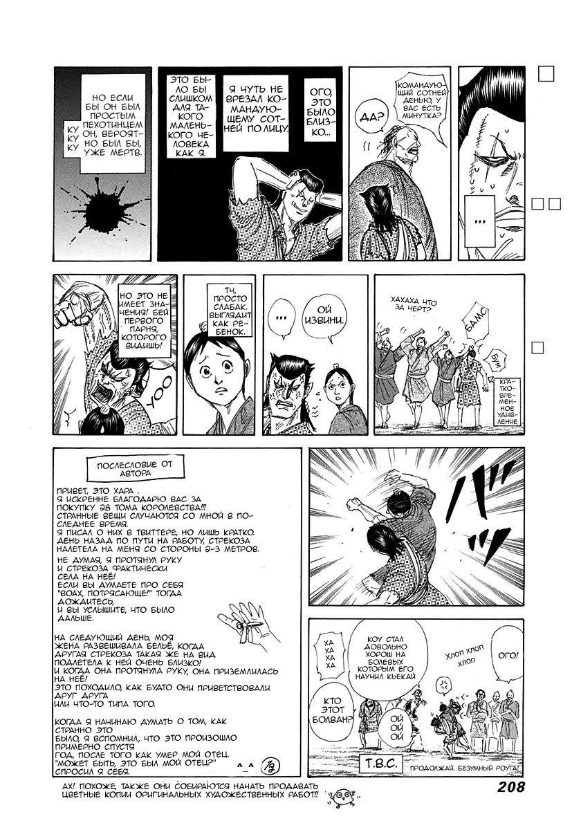Манга Царство / Kingdom  - Том 28 Глава 305 Страница 19