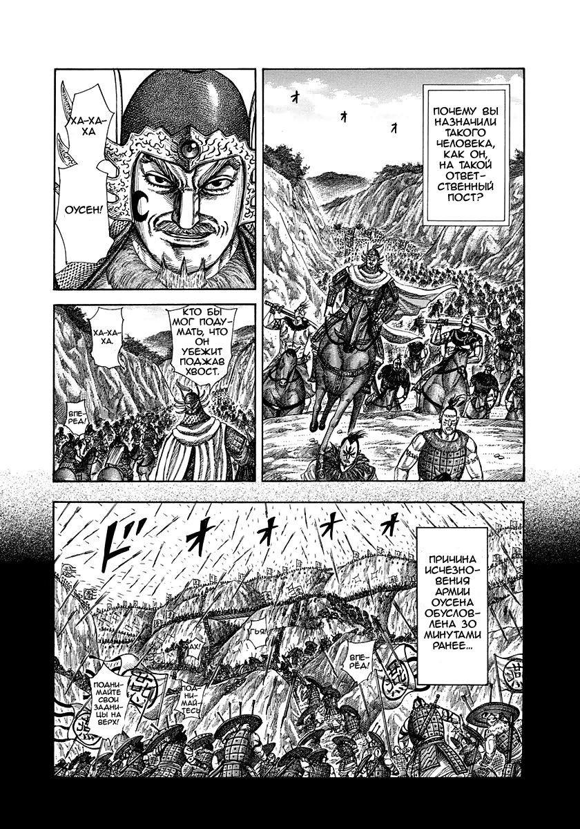 Манга Царство / Kingdom  - Том 28 Глава 305 Страница 6