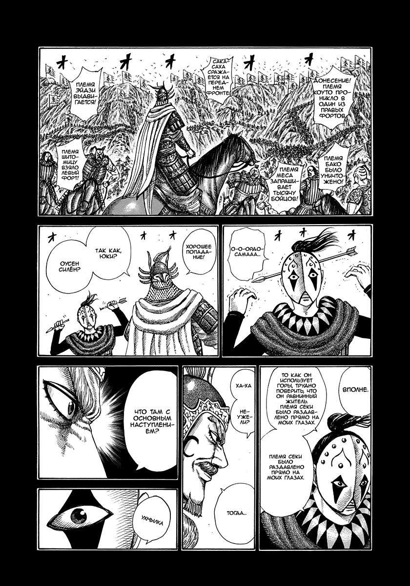 Манга Царство / Kingdom  - Том 28 Глава 305 Страница 7