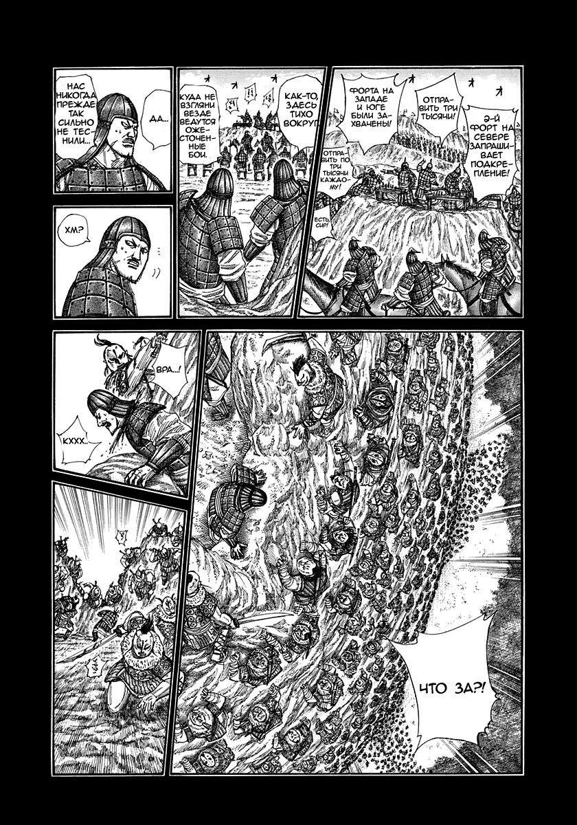 Манга Царство / Kingdom  - Том 28 Глава 305 Страница 8