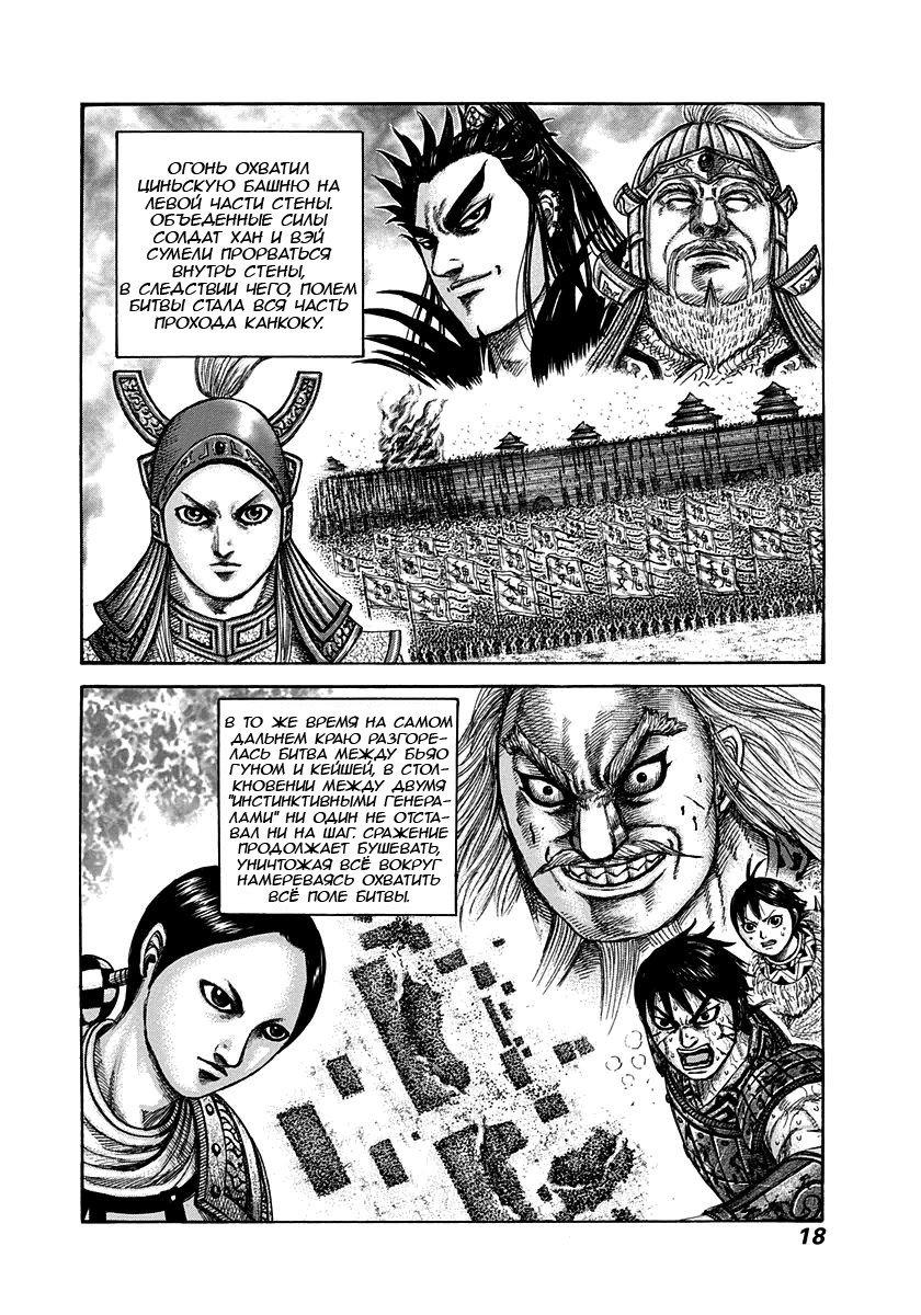 Манга Царство / Kingdom  - Том 29 Глава 306 Страница 16