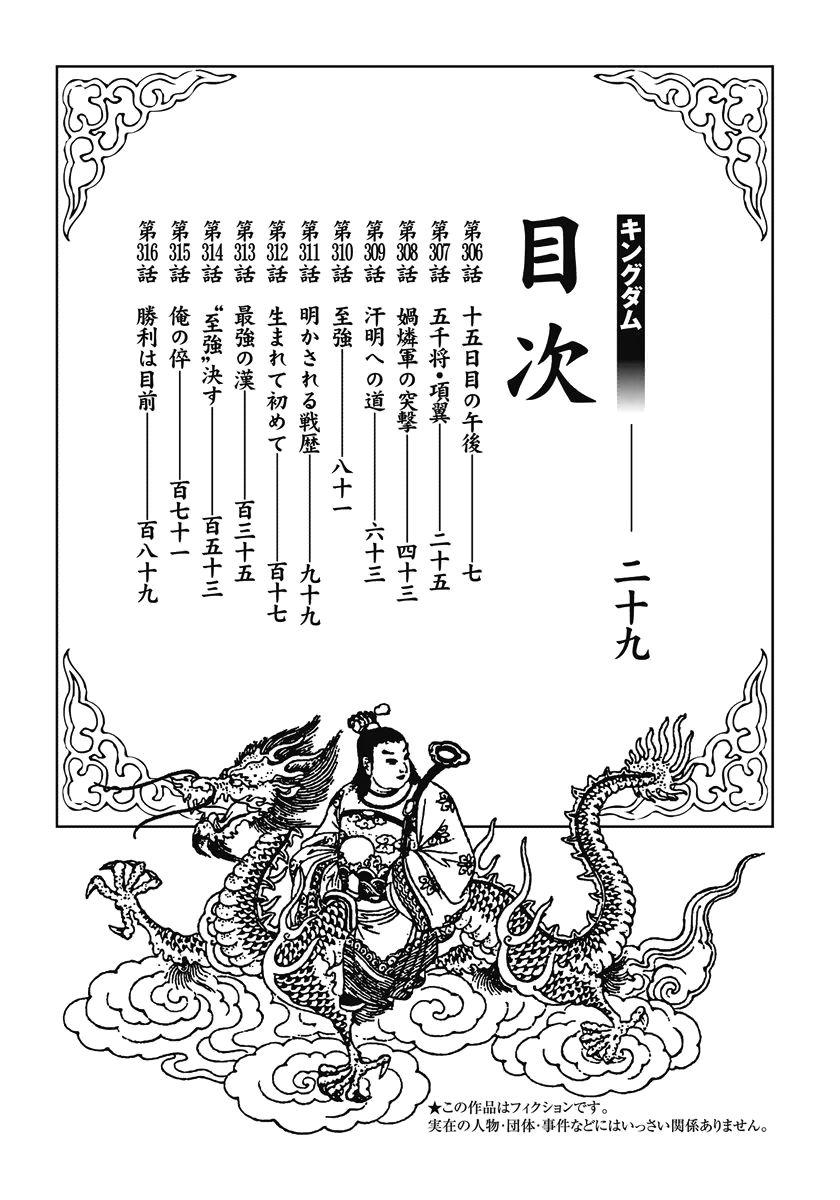 Манга Царство / Kingdom  - Том 29 Глава 306 Страница 3