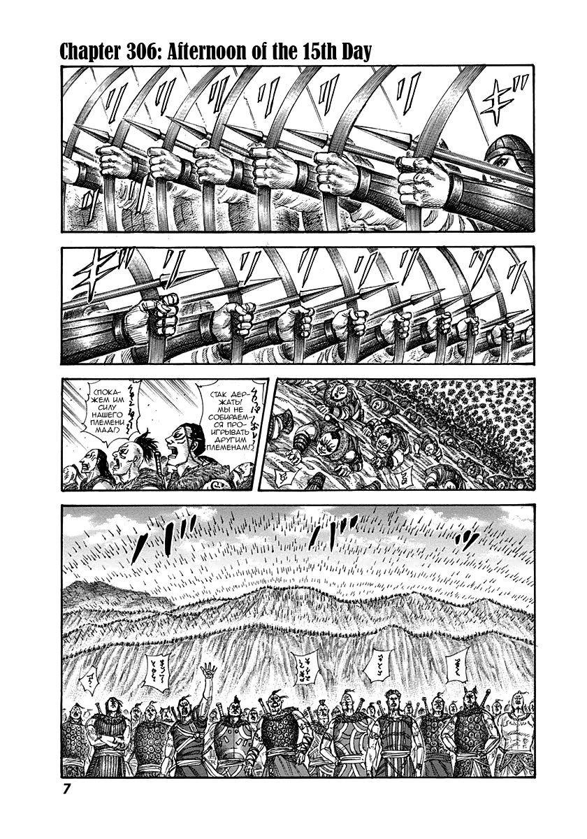 Манга Царство / Kingdom  - Том 29 Глава 306 Страница 6