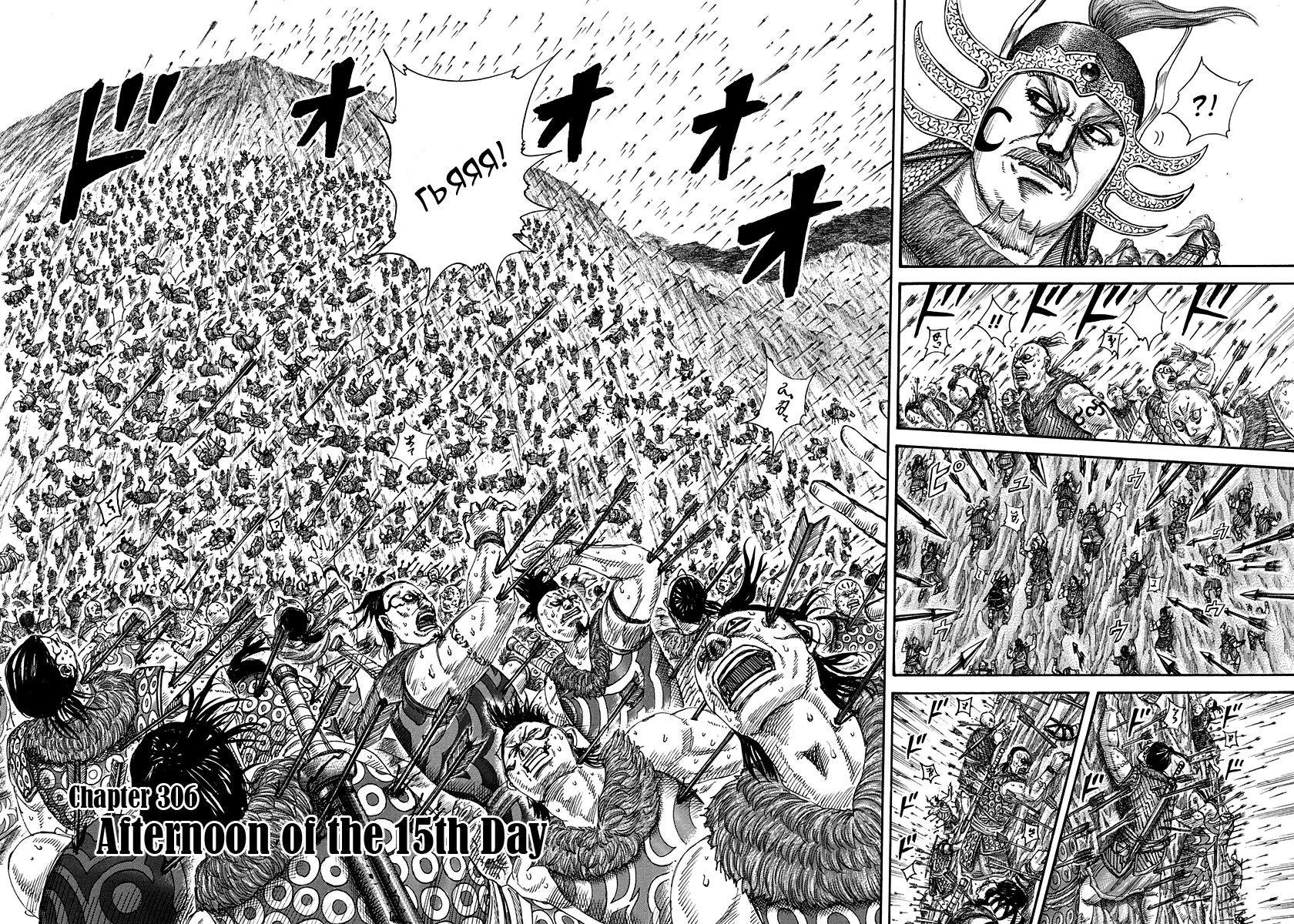 Манга Царство / Kingdom  - Том 29 Глава 306 Страница 7
