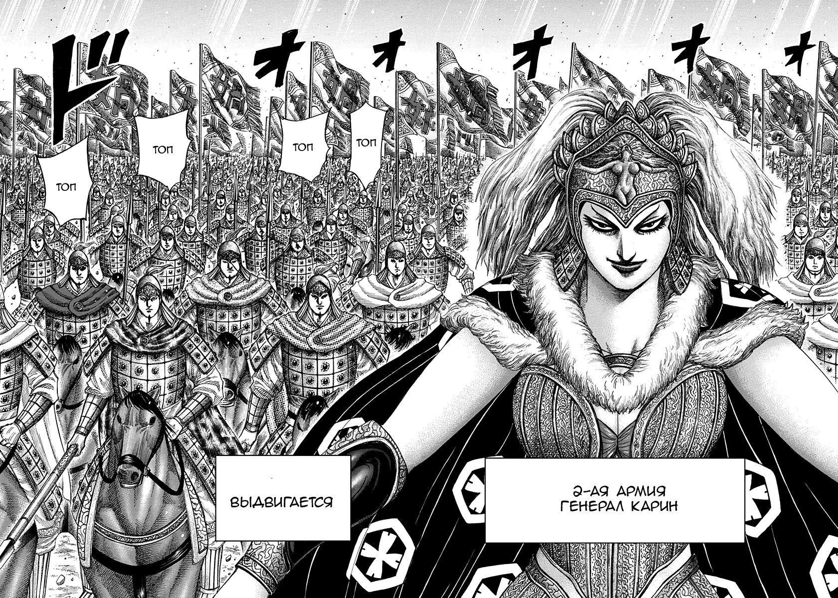 Манга Царство / Kingdom  - Том 29 Глава 307 Страница 13