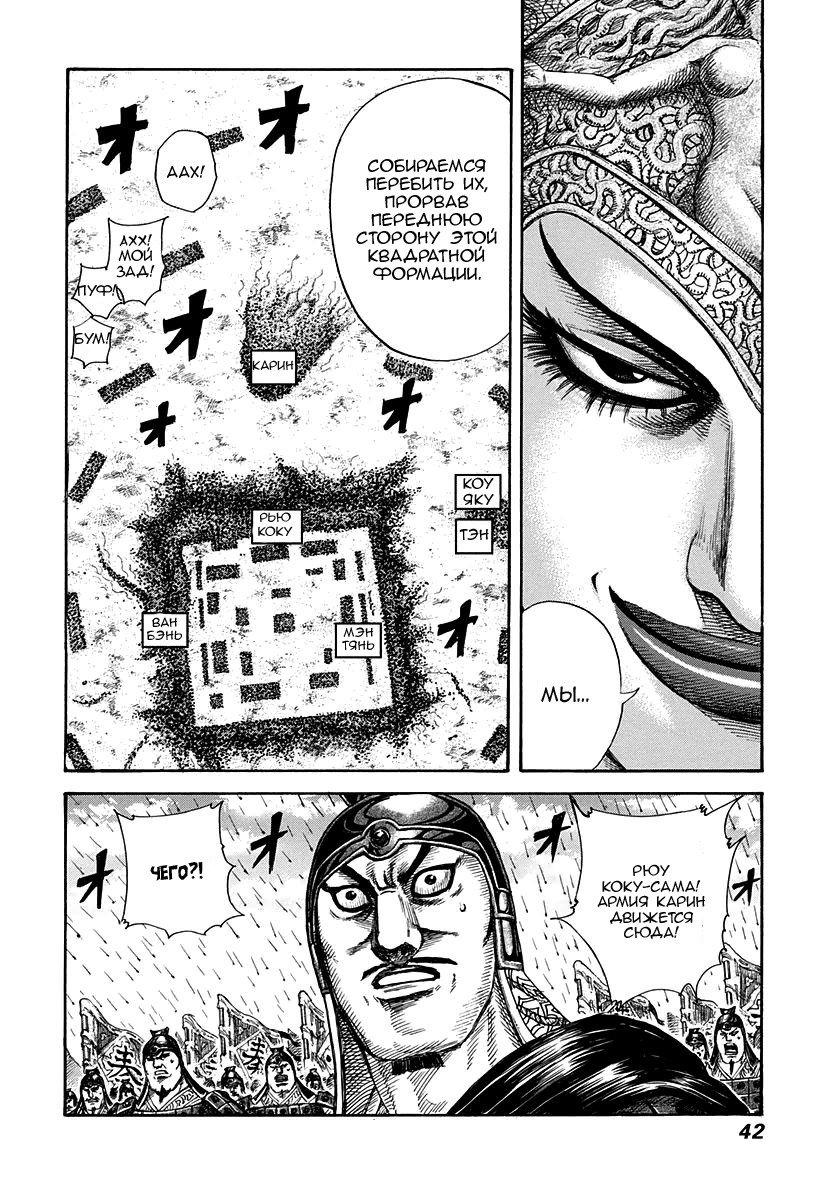 Манга Царство / Kingdom  - Том 29 Глава 307 Страница 16