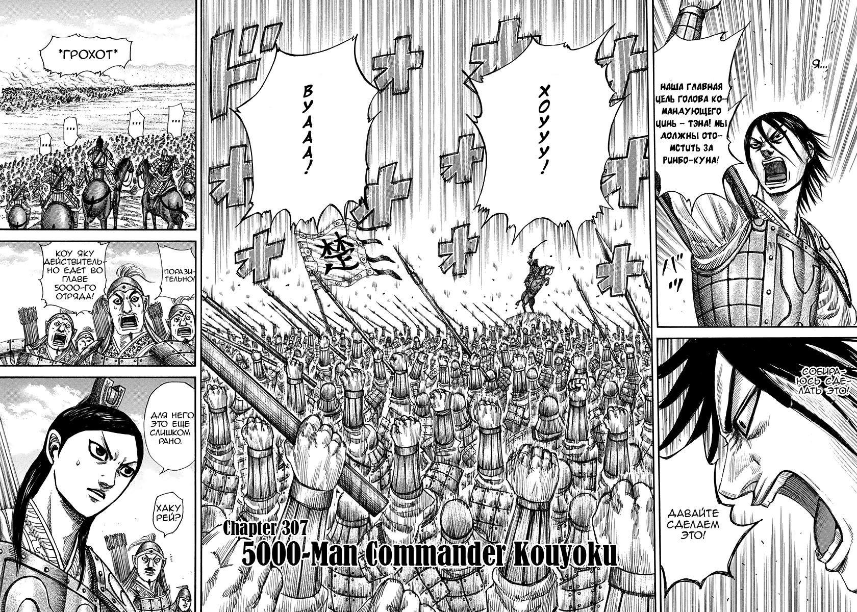 Манга Царство / Kingdom  - Том 29 Глава 307 Страница 2
