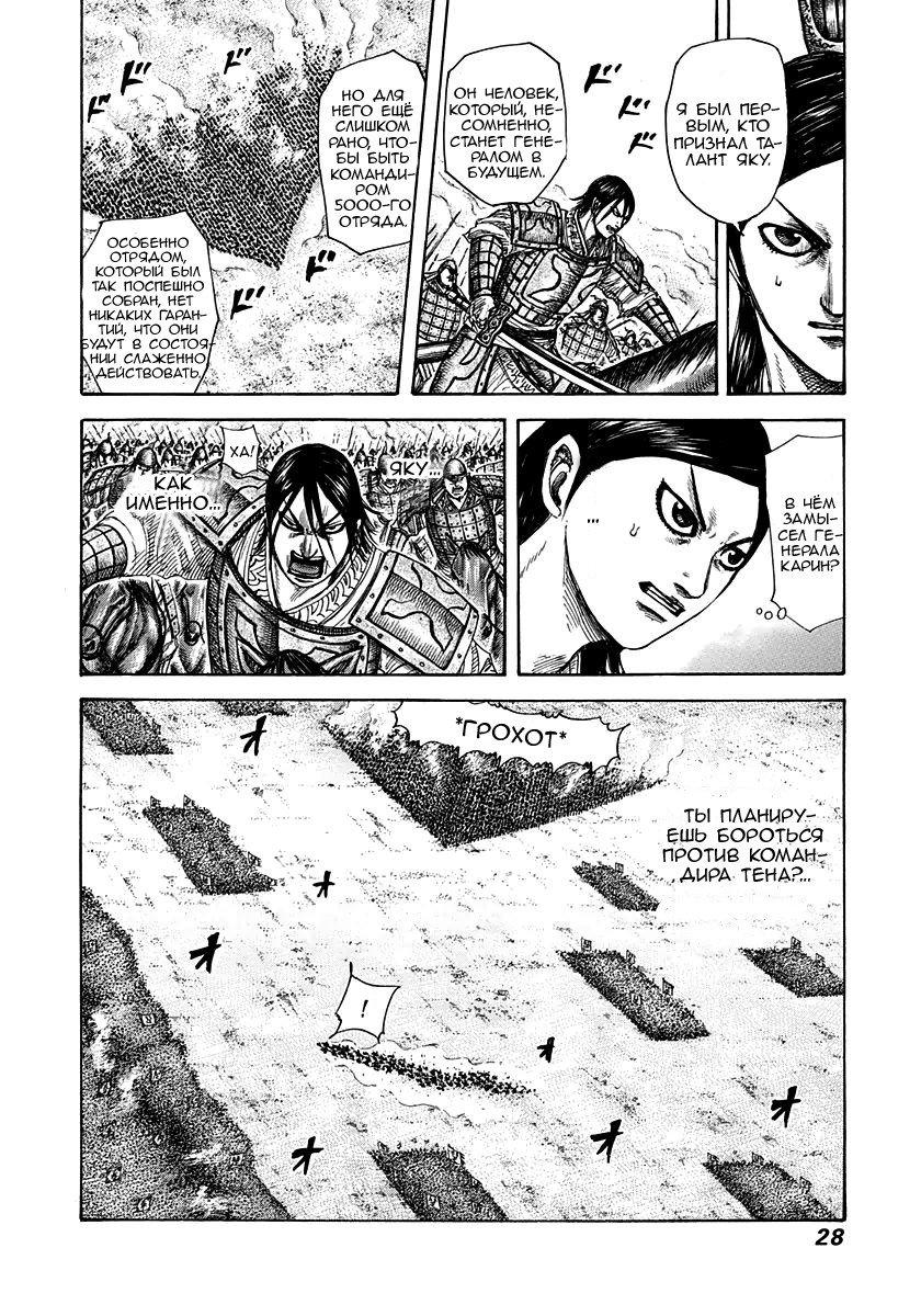 Манга Царство / Kingdom  - Том 29 Глава 307 Страница 3