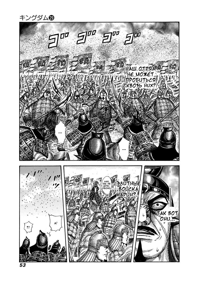 Манга Царство / Kingdom  - Том 29 Глава 308 Страница 11
