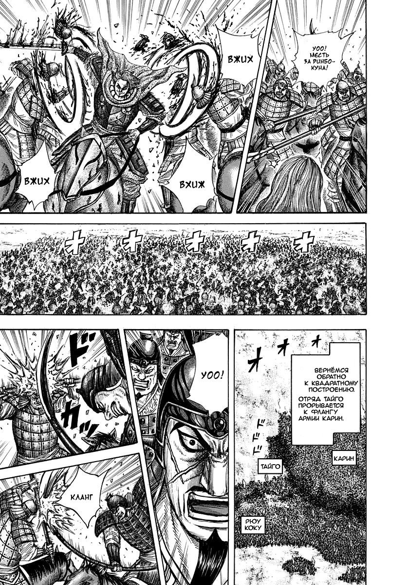 Манга Царство / Kingdom  - Том 29 Глава 308 Страница 9