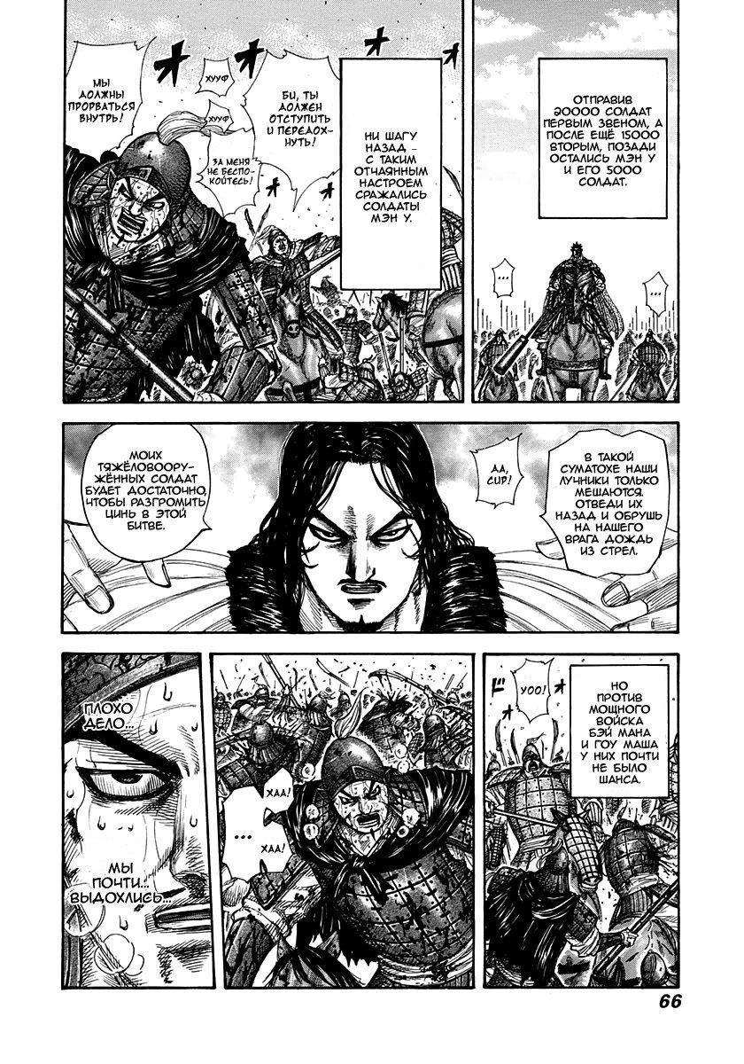 Манга Царство / Kingdom  - Том 29 Глава 309 Страница 4