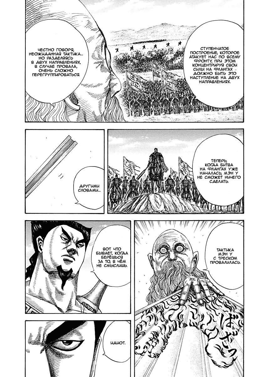 Манга Царство / Kingdom  - Том 29 Глава 309 Страница 5