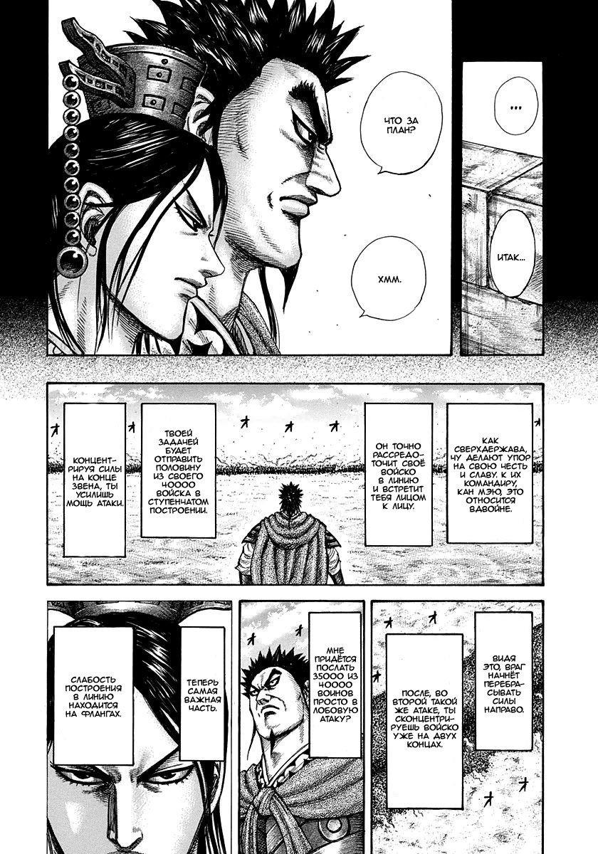 Манга Царство / Kingdom  - Том 29 Глава 309 Страница 8