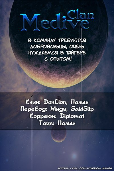 Манга Царство / Kingdom  - Том 29 Глава 311 Страница 19
