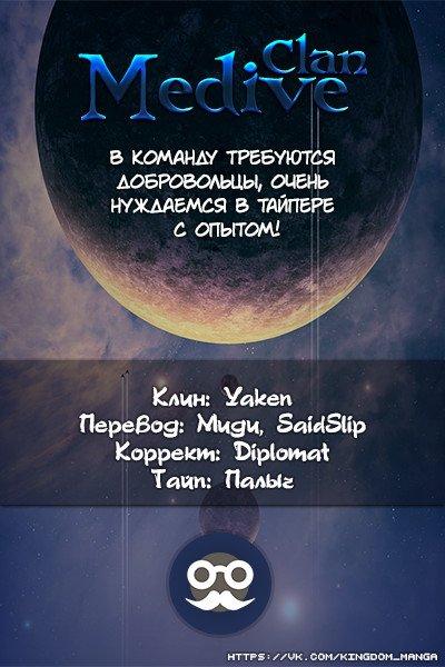 Манга Царство / Kingdom  - Том 29 Глава 312 Страница 19