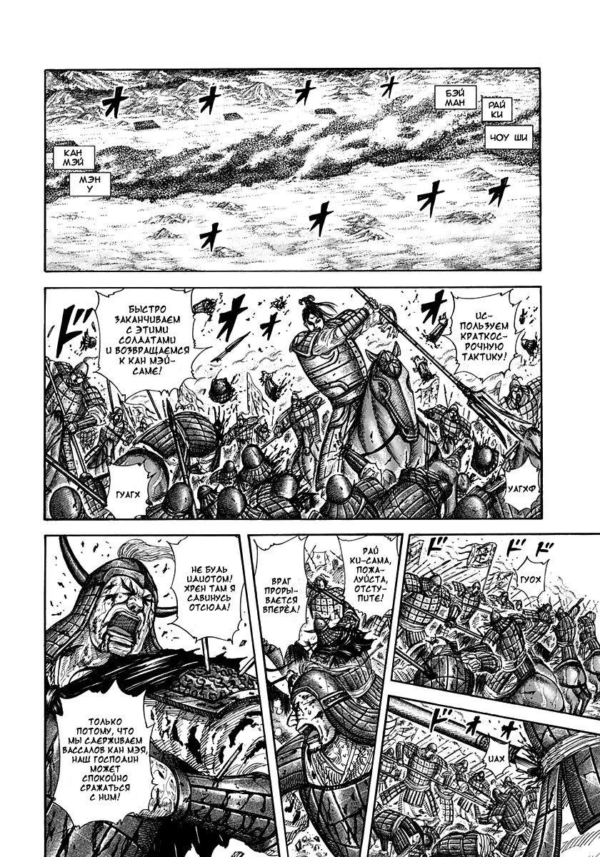 Манга Царство / Kingdom  - Том 29 Глава 312 Страница 8