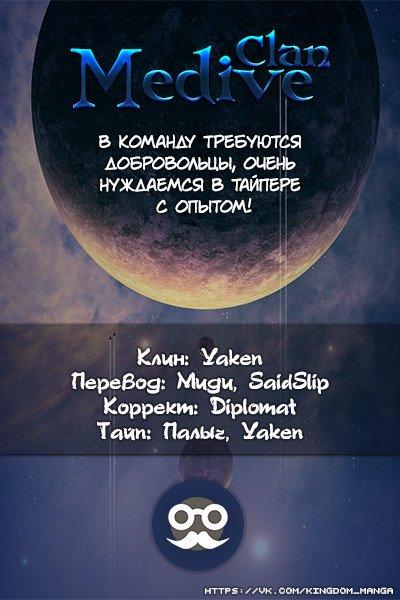 Манга Царство / Kingdom  - Том 29 Глава 315 Страница 17