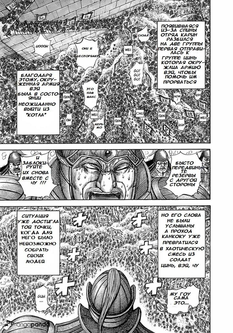 Манга Царство / Kingdom  - Том 30 Глава 317 Страница 14
