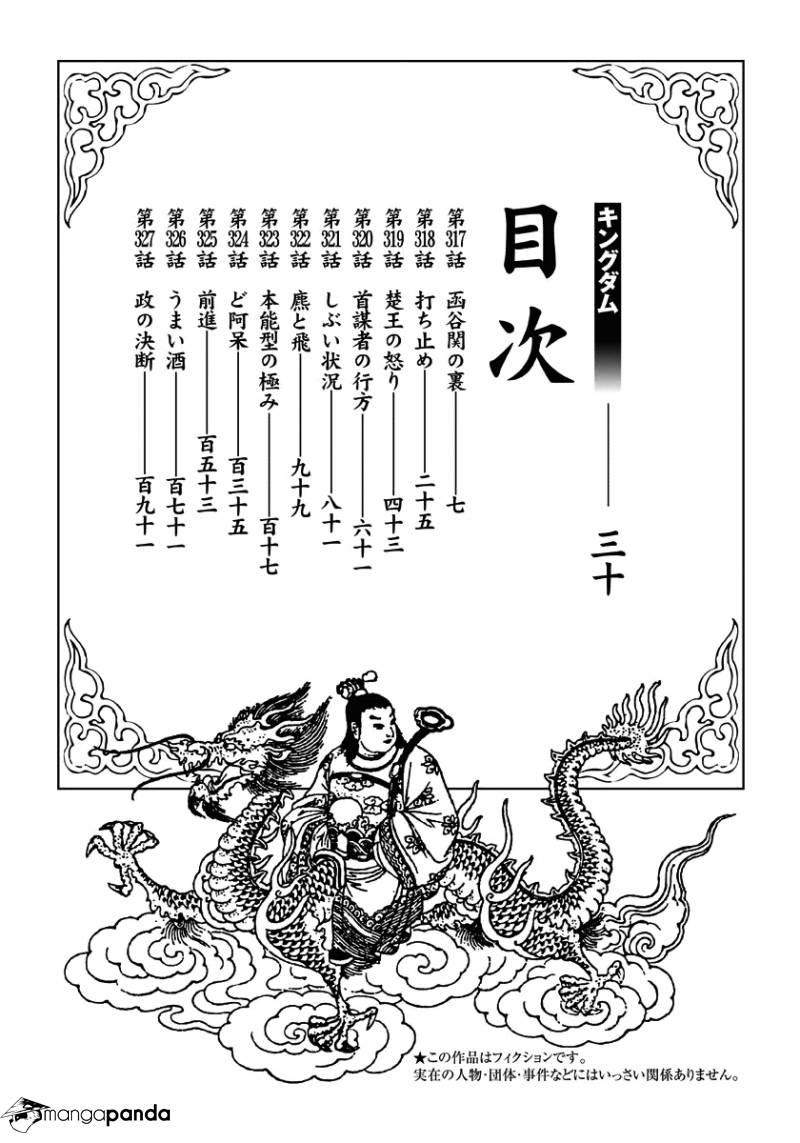 Манга Царство / Kingdom  - Том 30 Глава 317 Страница 3