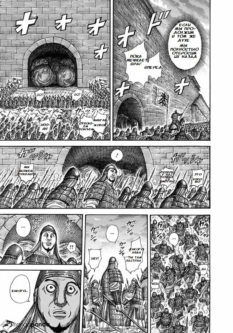 Манга Царство / Kingdom  - Том 30 Глава 317 Страница 7