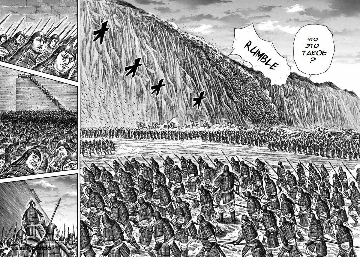 Манга Царство / Kingdom  - Том 30 Глава 317 Страница 8
