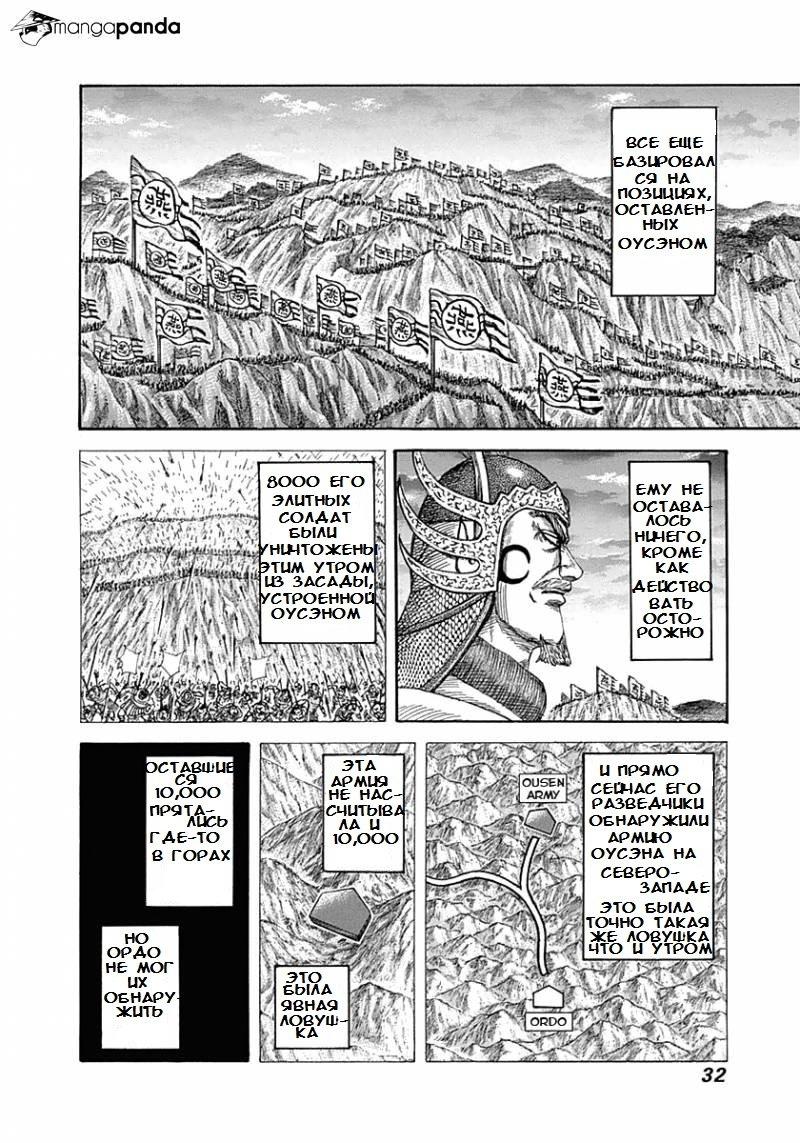 Манга Царство / Kingdom  - Том 30 Глава 318 Страница 7