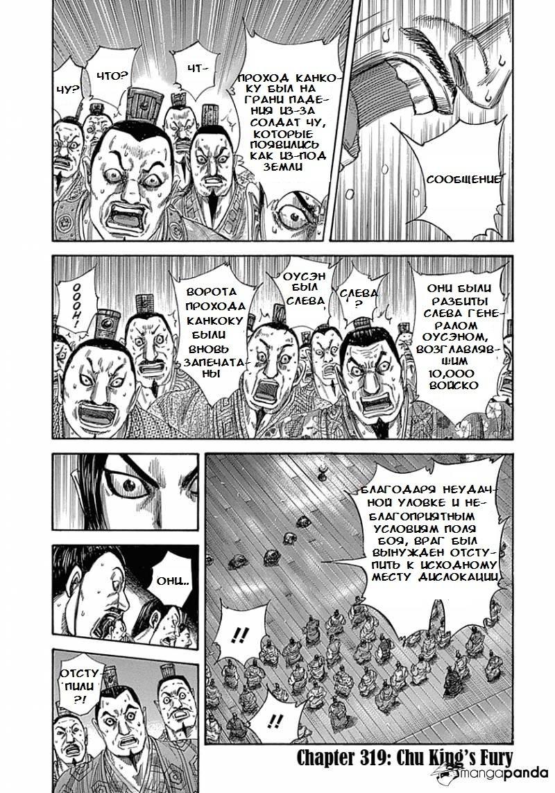 Манга Царство / Kingdom  - Том 30 Глава 319 Страница 1