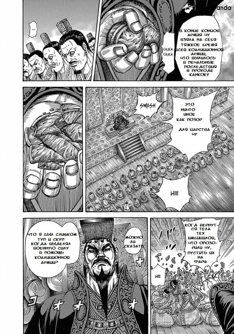 Манга Царство / Kingdom  - Том 30 Глава 319 Страница 13
