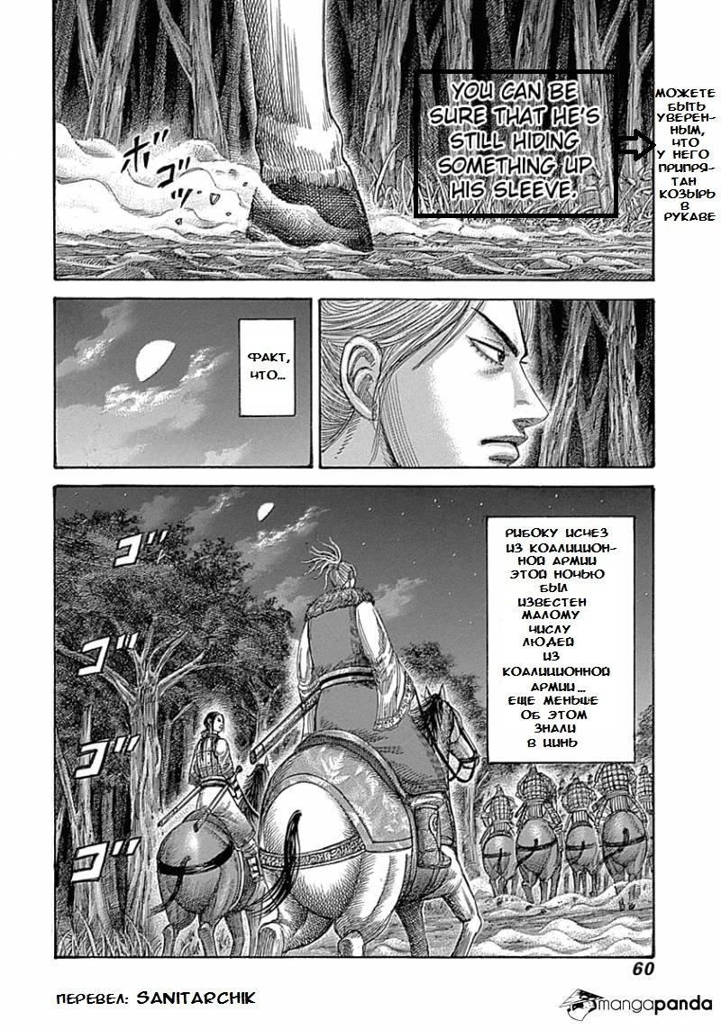 Манга Царство / Kingdom  - Том 30 Глава 319 Страница 17