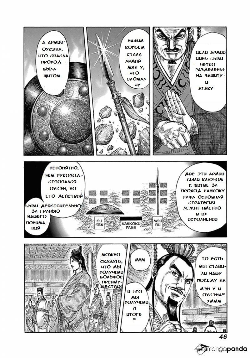 Манга Царство / Kingdom  - Том 30 Глава 319 Страница 3