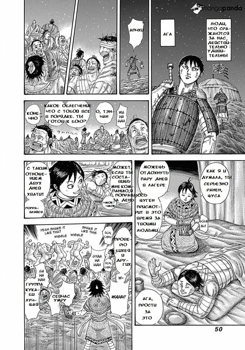 Манга Царство / Kingdom  - Том 30 Глава 319 Страница 7
