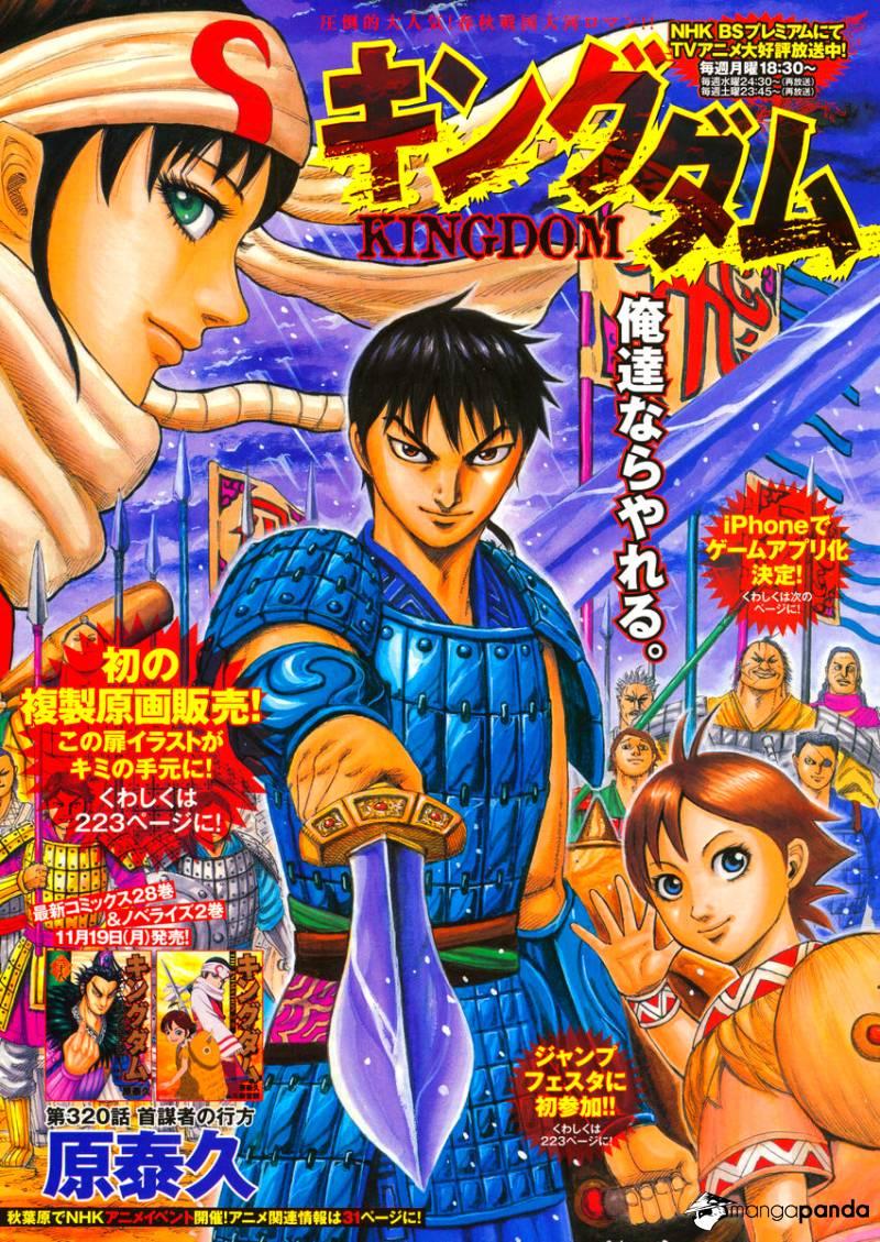 Манга Царство / Kingdom  - Том 30 Глава 320 Страница 1