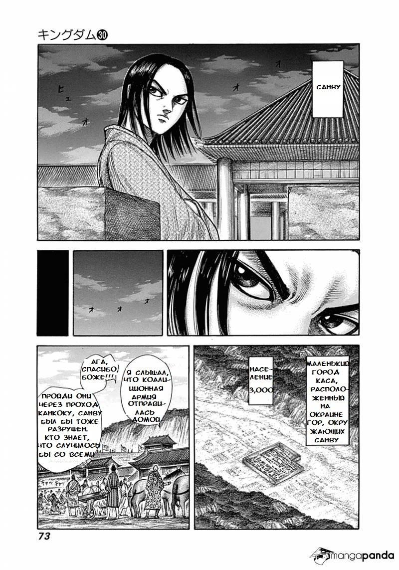 Манга Царство / Kingdom  - Том 30 Глава 320 Страница 13