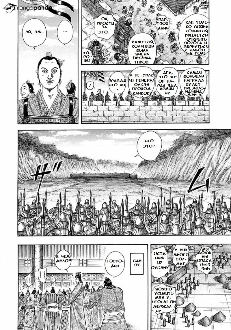 Манга Царство / Kingdom  - Том 30 Глава 320 Страница 14