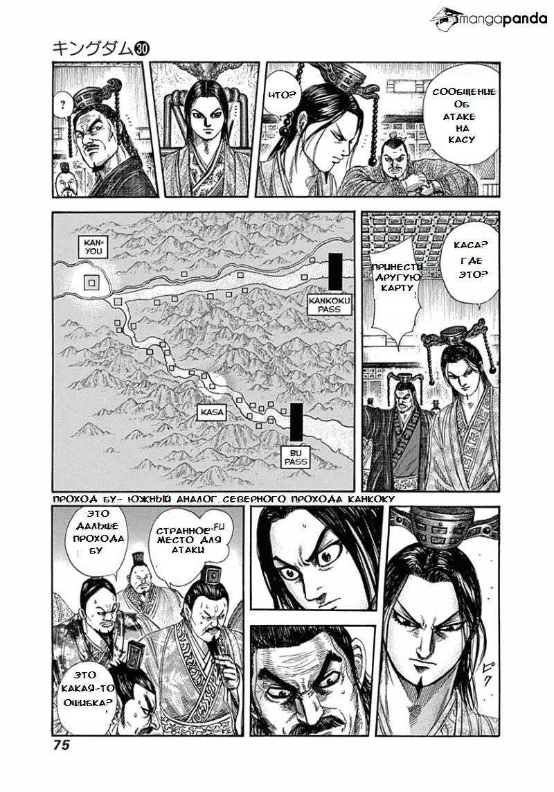 Манга Царство / Kingdom  - Том 30 Глава 320 Страница 15