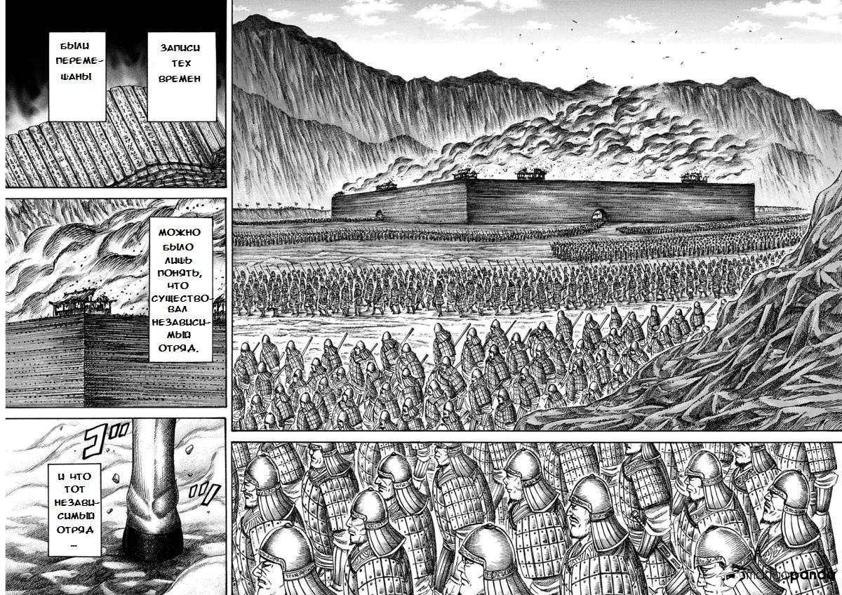 Манга Царство / Kingdom  - Том 30 Глава 320 Страница 18