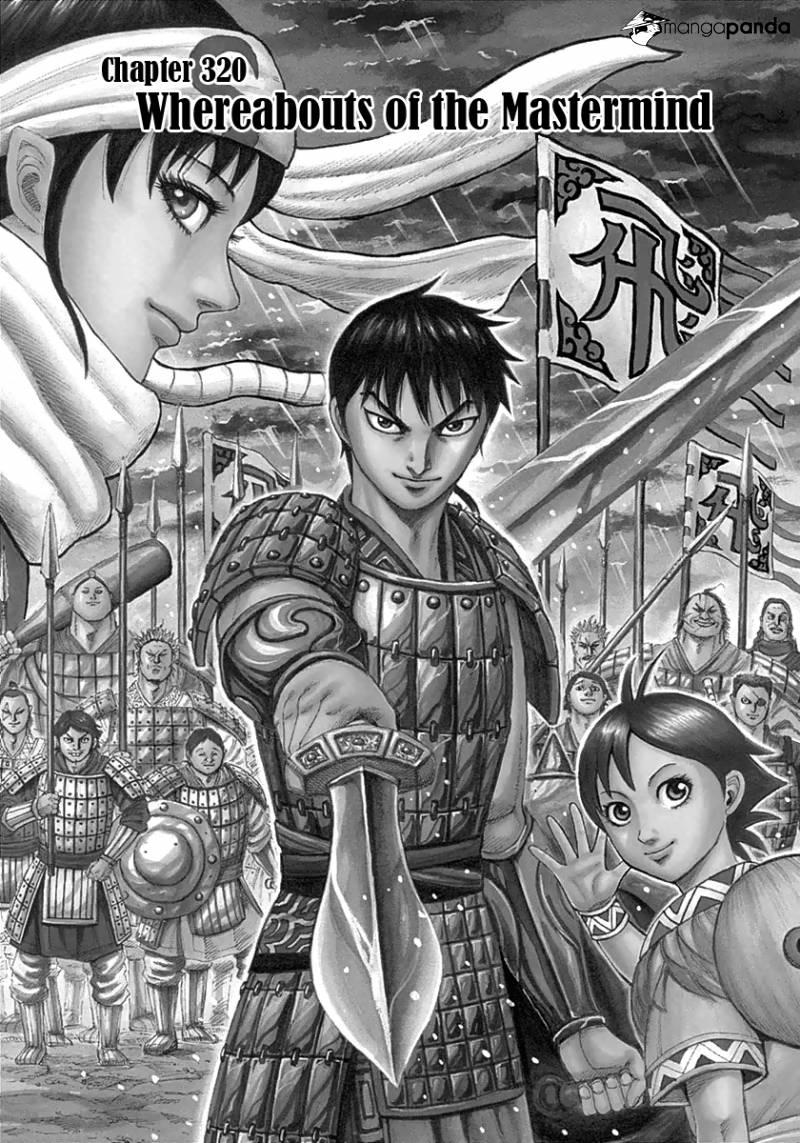Манга Царство / Kingdom  - Том 30 Глава 320 Страница 2