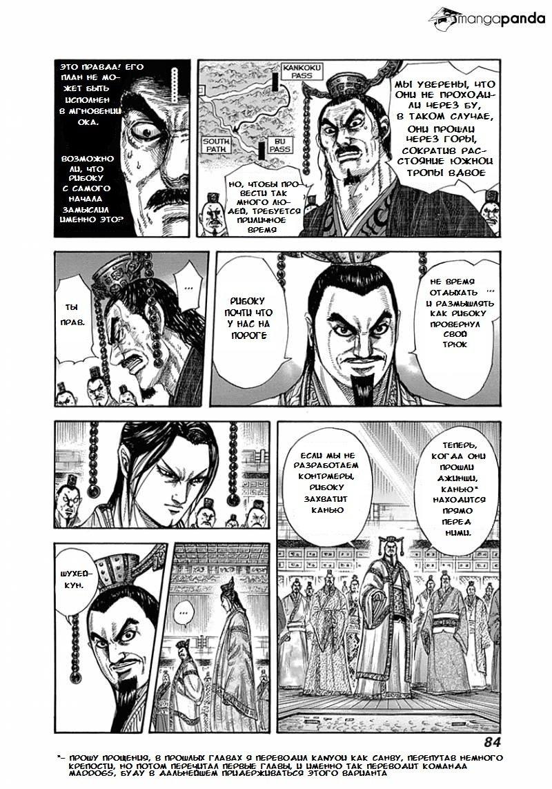 Манга Царство / Kingdom  - Том 30 Глава 321 Страница 3