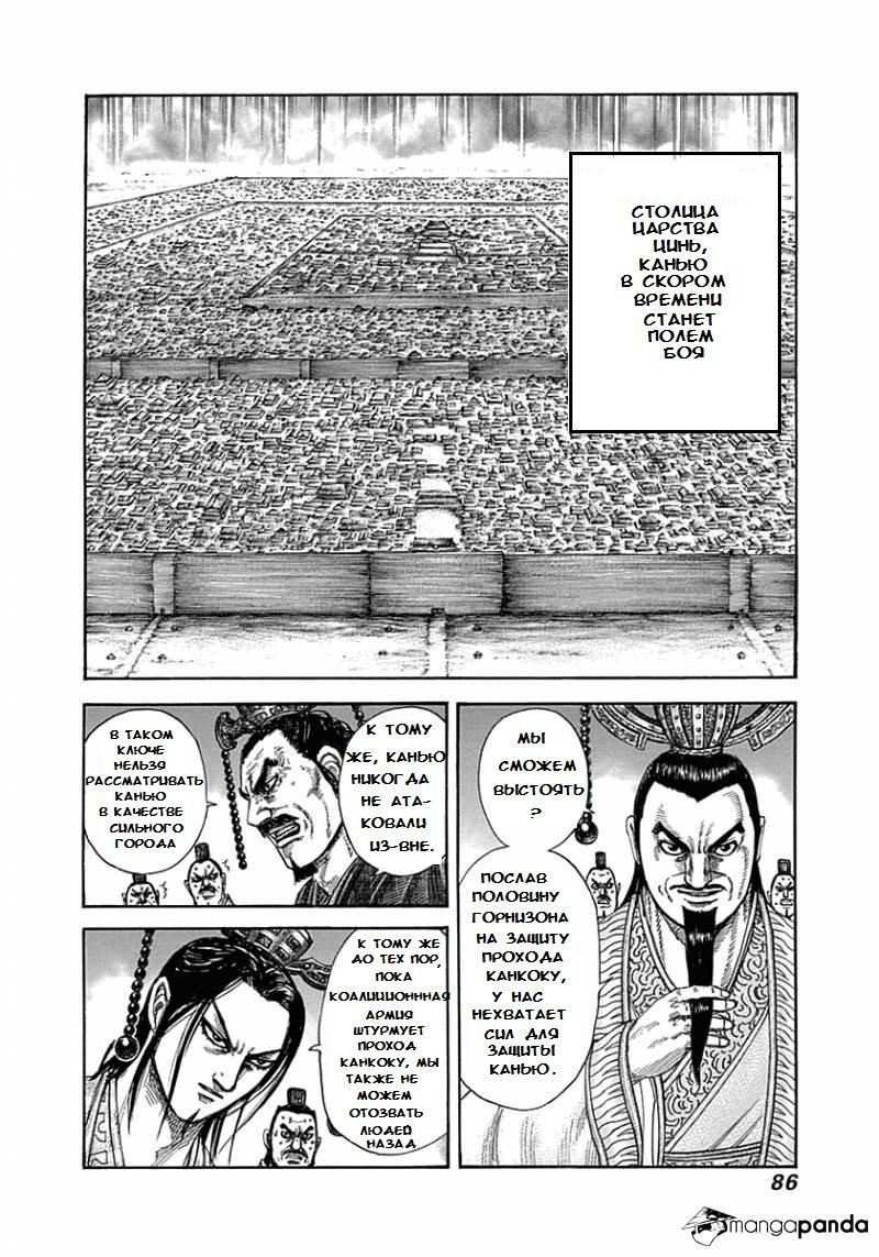 Манга Царство / Kingdom  - Том 30 Глава 321 Страница 5