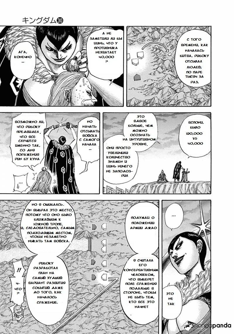 Манга Царство / Kingdom  - Том 30 Глава 321 Страница 8
