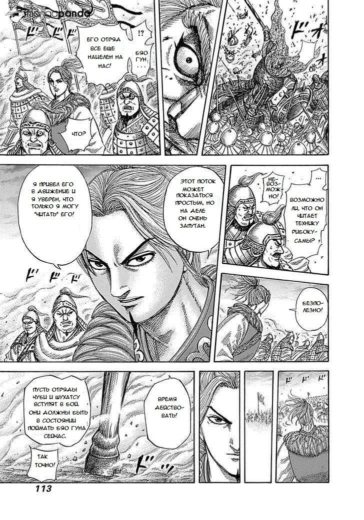 Манга Царство / Kingdom  - Том 30 Глава 322 Страница 15