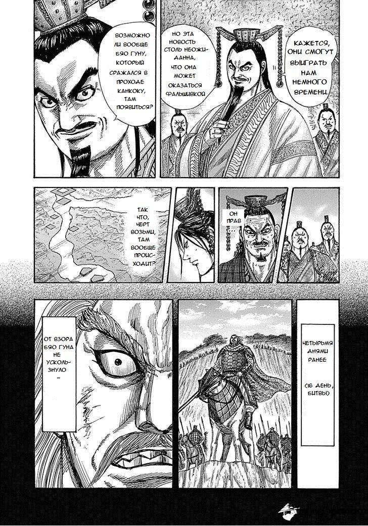 Манга Царство / Kingdom  - Том 30 Глава 322 Страница 3