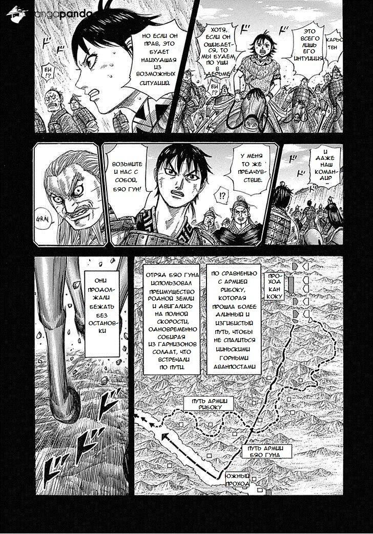 Манга Царство / Kingdom  - Том 30 Глава 322 Страница 5